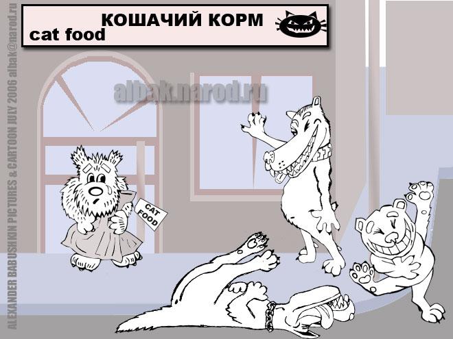 карикатура про собак и кошек